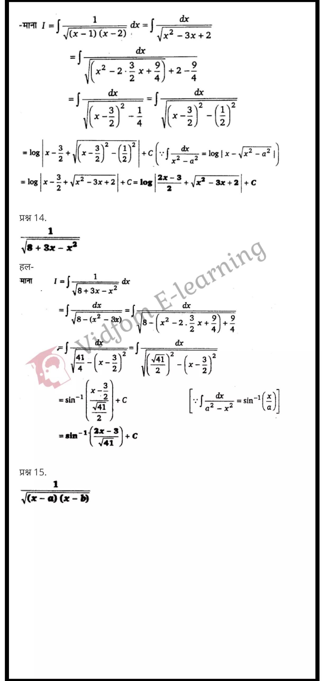 class 12 maths chapter 7 light hindi medium 30