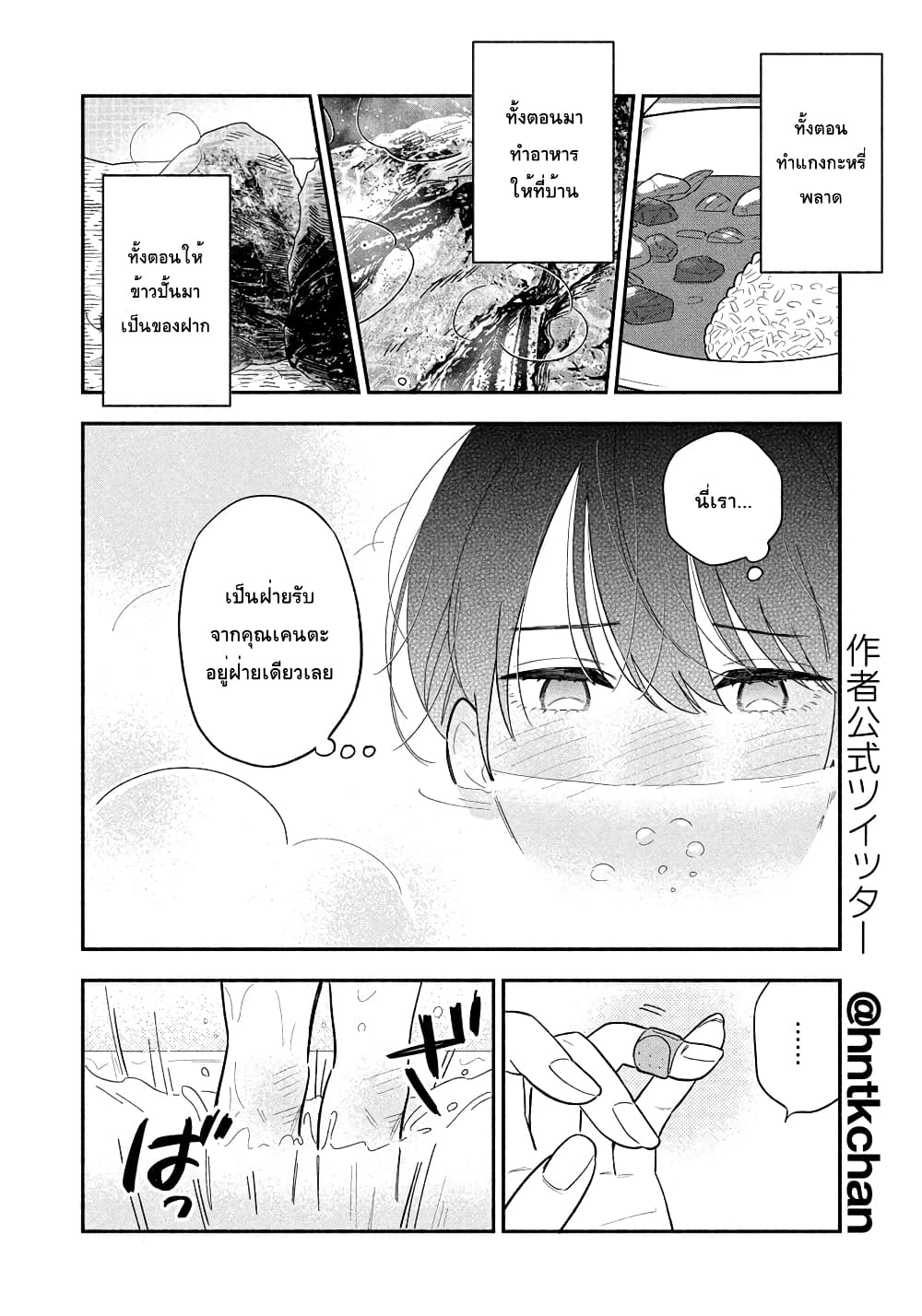 อ่านการ์ตูน Yaiteru Futari ตอนที่ 12 หน้าที่ 4