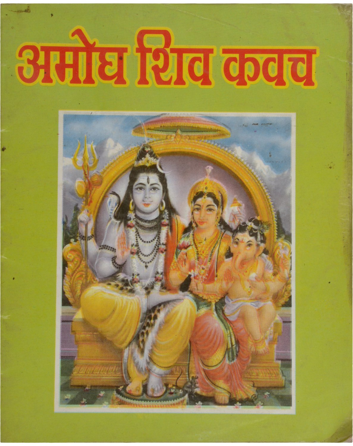 Mangal Kavach Ebook Download