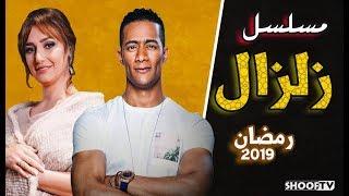 مسلسلات رمضان 2019 - مسلسل زلزال - محمد رمضان