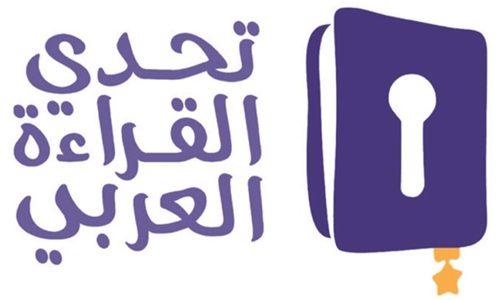 بني ملال-خنيفرة: تأهل سبعة مرشحين لمسابقة تحدي القراءة العربي