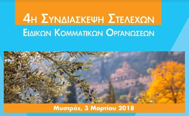 4ης Συνδιάσκεψης Στελεχών των Ειδικών Κοµµατικών Οργανώσεων της Νέας Δημοκρατίας στο Μυστρά