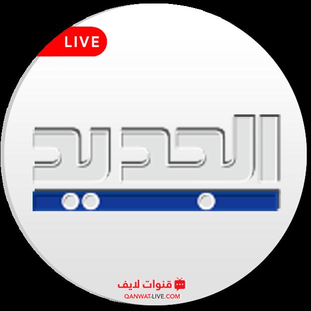 قناة الجديد اللبنانية AL Jadeed بث مباشر 24 ساعة