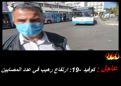 عاجل :كوفيد -19: ارتفاع رهيب في عدد المصابين