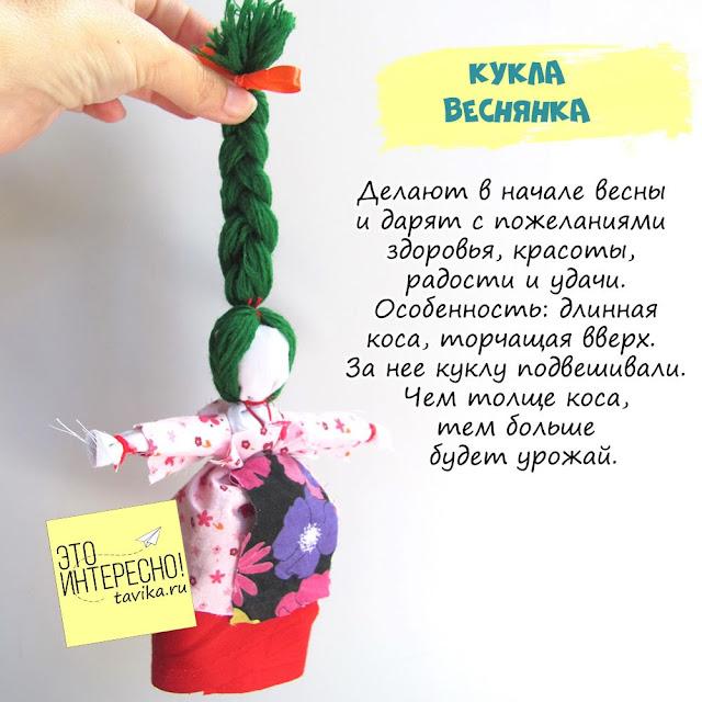народная кукла Веснянка