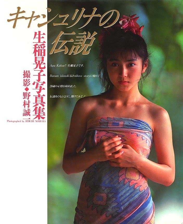 Hanatane Music: キャシュリナの伝説[写真集]/生稲晃子