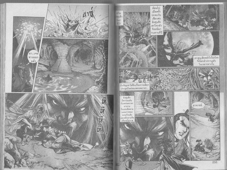 Demi Gods & Semi Devils - หน้า 115