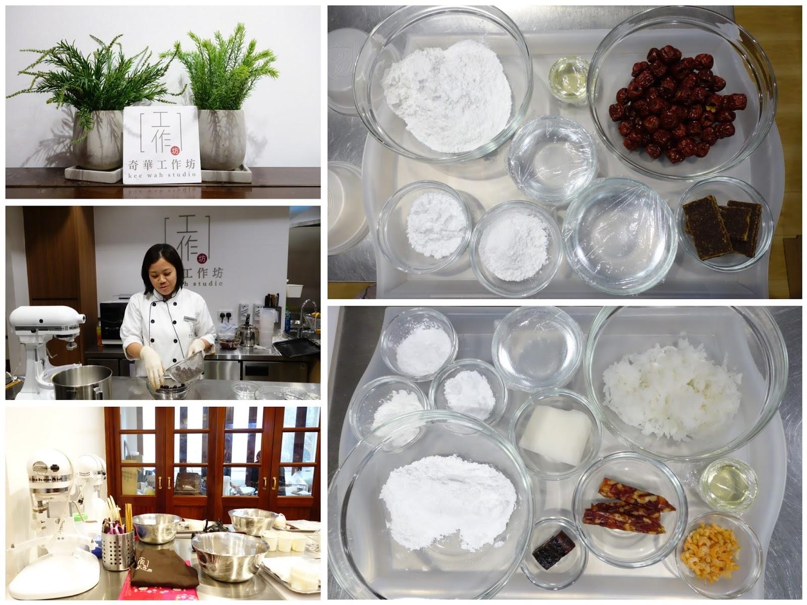奇華工作坊 Kee Wah Studio歡樂體驗|櫻桃小丸子臘味蘿蔔糕及紅棗糖年糕班 | 安娜愛閒遊