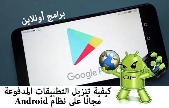 كيفية تنزيل التطبيقات المدفوعة مجانًا على نظام Android