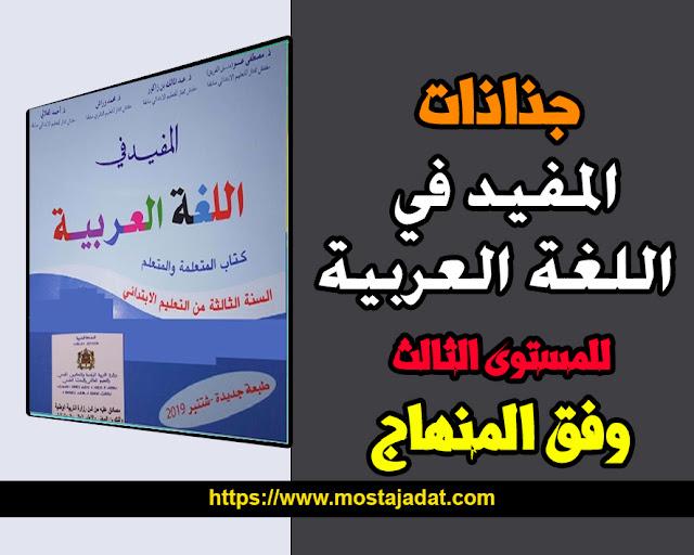 جميع  جذاذات المفيد في اللغة العربية المستوى الثالث وفق المنهاج الجديد 2019 2020
