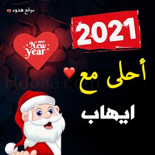 صور 2021 احلى مع ايهاب