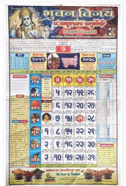 July - Babulal Chaturvedi Calendar 2021