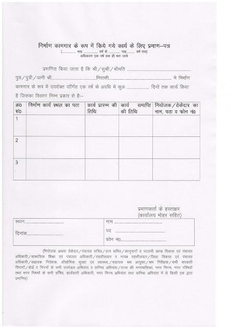 Mahila Shramik Samman Yojana 2021 Work  Slip PDF Download