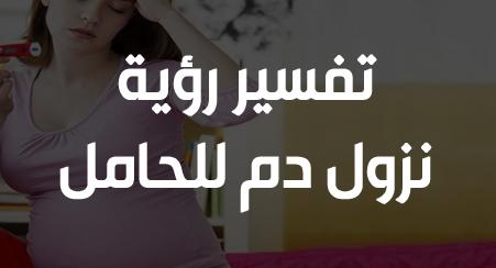 تفسير حلم نزول نقط دم للحامل و تفسير حلم نزول نقطة دم من المهبل للمتزوجة شبكة العراب Al 3rab