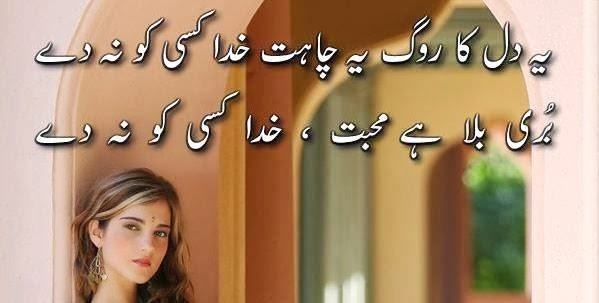 some whatsapp status 2017 best poetry sms in urdu buri bala hai mohabbat khuda kisi ko na dey