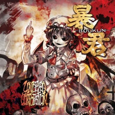 UNDEAD CORPORATION - 暴君   Touhou Records