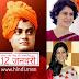 12 जनवरी का इतिहास - भारत / विश्व (12 January in History)