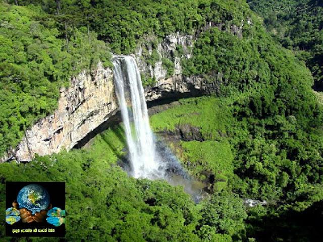 09. කැස්කාටා ඩො කැරකොල් දියඇල්ල, බ්රසීලය ( Cascata do caracol waterfalls, Brazil )