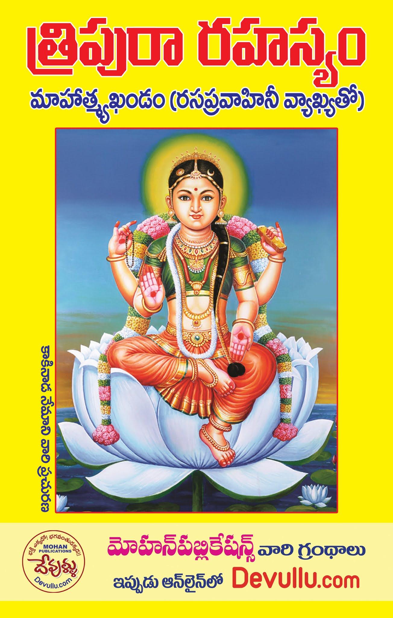 Tripura Rahasyam - By Rani Subbaiah Sastry | త్రిపురా రహస్యం  మాహాత్మ్య ఖండం | Tripura Rahasyam ( Mahatmya Khandam)