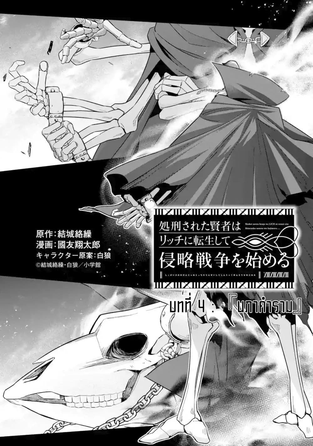 The Executed Sage Is Reincarnated as a Lich and Starts an All-Out War ตอนที่ 4.1