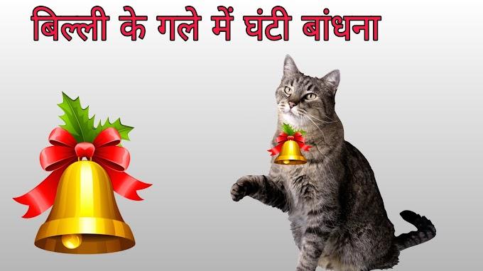 बिल्ली के गले में घंटी | Billi Aur Chuha ki kahni