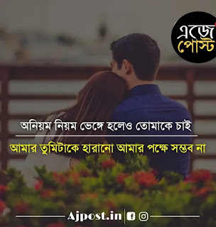 bangla romantic love sms for girlfriend