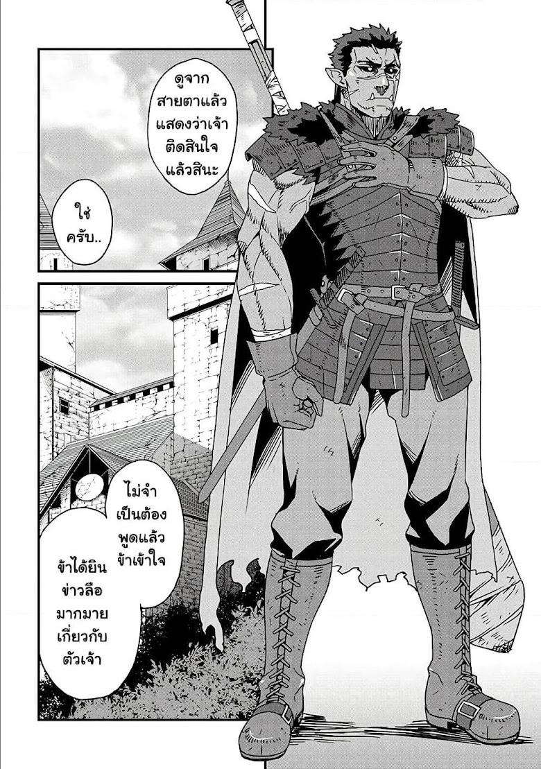Orc Hero Story - หน้า 21