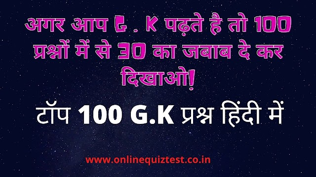 Top 100 gk one liner questions in hindi- Part- 3