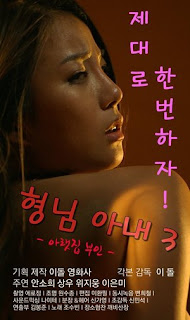 My Brother's Wife 3 – The Woman Downstairs (2017)