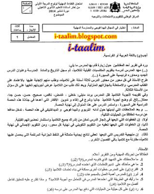 موضوع وتصحيح اختبار في مادة المجال البيداغوجي والممارسة المهنية للسلك الثانوي 2014