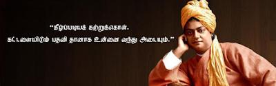 swami vivekananda self confidence quotes in tamil