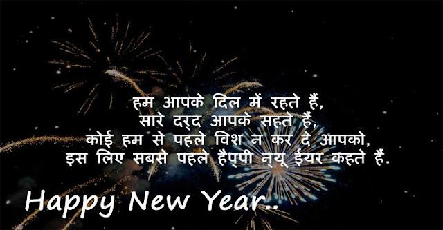 Naye Saal Ki Shayari Aur Messages in Hindi