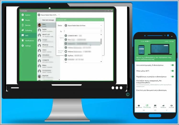 Pushbullet : Στείλτε μηνύματα και αρχεία από τον υπολογιστή στο κινητό και δείτε τα SMS από το κινητό στο PC σας