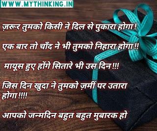 Happy birthday wishes in hindi, Happy birthday quotes in hindi