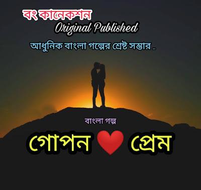 গোপন প্রেম - পূজো সংখ্যা বাংলা গল্প - Bengali Story