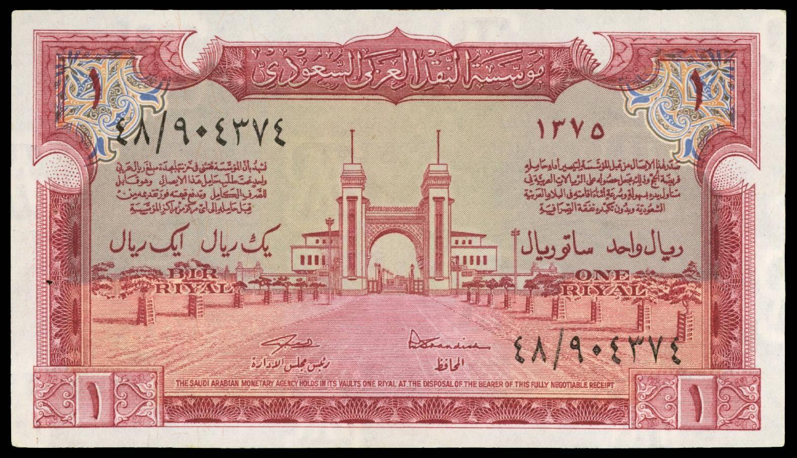 Saudi Arabia banknotes Riyal Note 1956 Haj Pilgrim Receipt