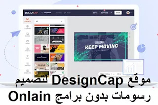 موقع DesignCap لتصميم رسومات بدون برامج Onlain