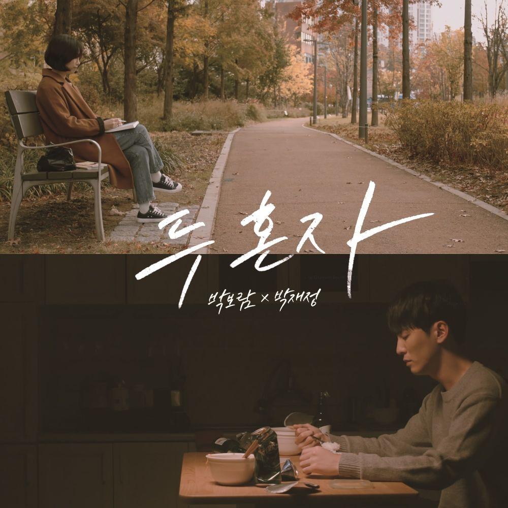 Park Boram, Parc Jae Jung – Alone – Single