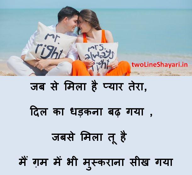 Pyar Mohabbat Ki Shayari Hindi Image,  Mohabbat Ki Shayari Photo Download