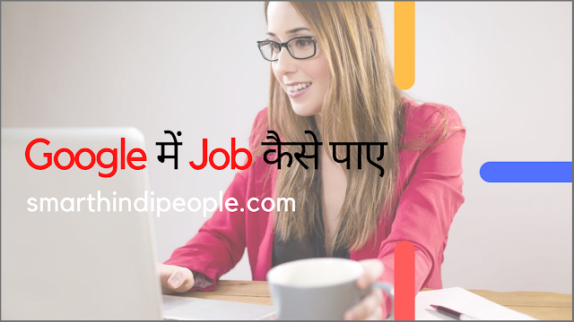 Google Me Job Kaise Paye Image