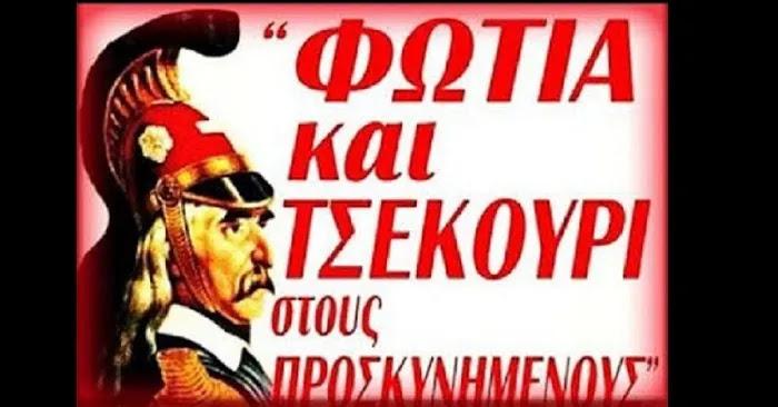 Σαν σήμερα το 1828 εξοργισμένος από την προδοσία βροντοφώναξε: «Φωτιά Και Τσεκούρι Στους Προσκυνημένους»!