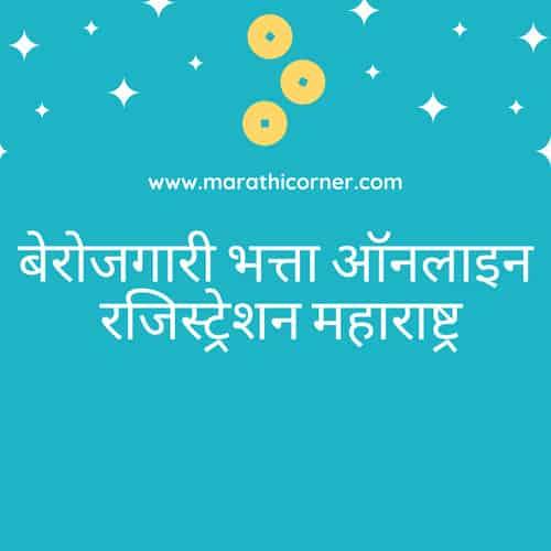 Pradhan Mantri Berojgari Bhatta Yojana 2020 Maharashtra