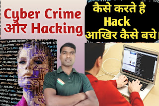 Cyber Crime And Bank Hacking और बचने के उपाय Technical Rakesh