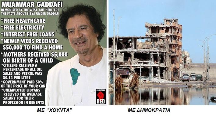 Η Λιβύη επτά χρόνια μετά τη ΝΑΤΟϊκή επέμβαση παραμένει στο χάος! περιμένουν την αποκατάσταση της δημοκρατίας! να δουν και εκεί  «τι εστί βερίκοκο».
