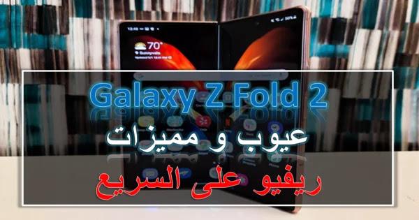 Galaxy Z Fold 2 عيوب و مميزات - ريفيو احترافي