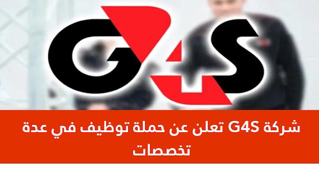 شركة G4S