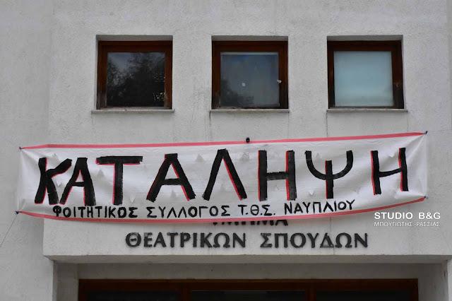 """Οι φοιτητές στο Ναύπλιο λένε  """"Όχι στην ποινικοποίηση των φοιτητικών αγώνων"""""""