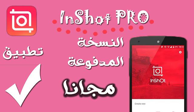 تنزيل تطبيق InShot PRO النسخة المدفوعة مجانا