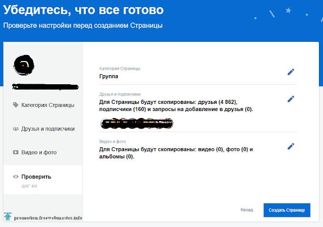 Как создать Страницу Facebook на основе профиля