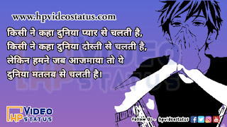 Find Hear Best Miss You Shayari with images For Status. Hp Video Status Provide You Many Miss You Shayari in Hindi For Visit Website.